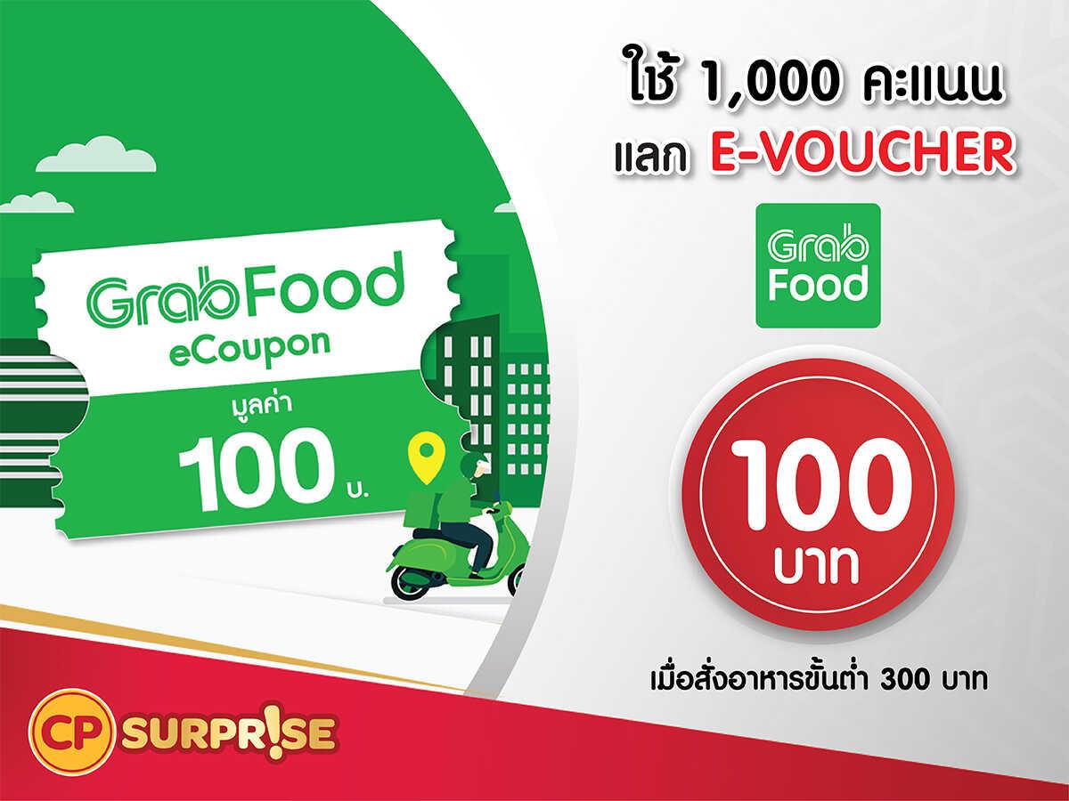 รับส่วนลดค่าอาหาร มูลค่า 100 บาท สำหรับการสั่งอาหารผ่าน GrabFood