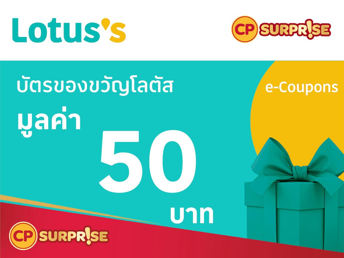 แลกรับฟรี E-Coupons บัตรกำนัล โลตัส แทนเงินสด มูลค่า 50 บาท