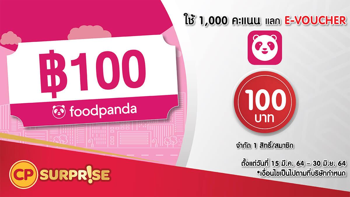 foodpanda 100 บาท